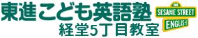 東進こども英語塾経堂5丁目教室ブログ